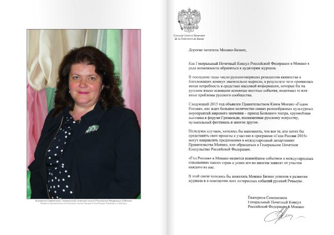 Nomination Consul Honoraire de la Russie